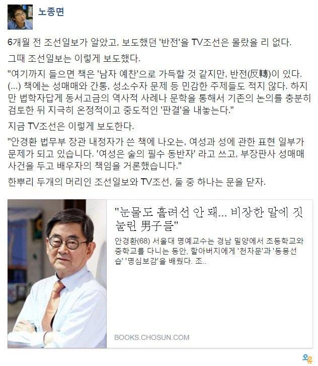 조선일보와 TV조선의 2중적 보도