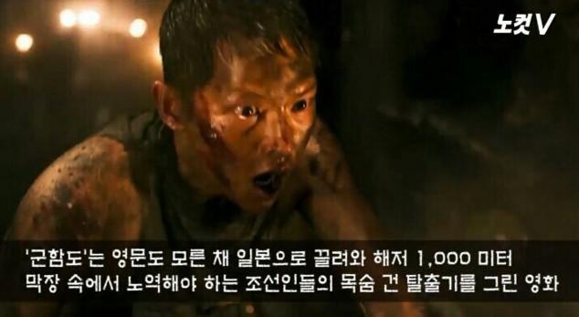 '군함도' 감독 류승완, 日아사히 기자에게 팩폭