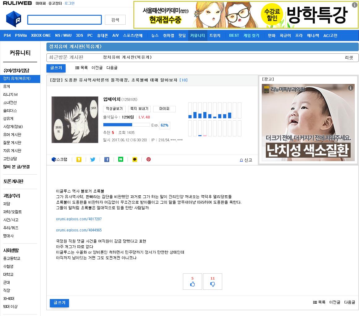 [BGM!] 더불어민주당 의원 좀 깠다고…….