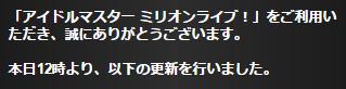 밀리마스 공지「6/22 各種機能更新のお知らせ(각종..
