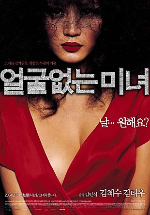 20004)얼굴 없는 미녀,Faceless Beauty