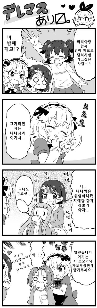 [신데]팔짱끼는 쿄코짱, 담력시험 가는 만화