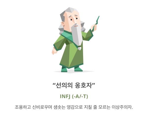 BTS에 나랑 똑같은 성격 있을까? + 정국선풍기