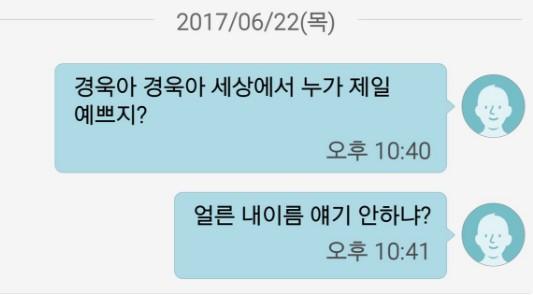 뛰는 민경욱 위에 나는 네티즌