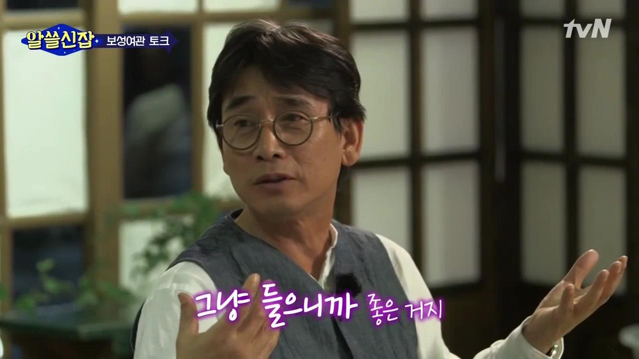알쓸신잡E02(2017, tvN)