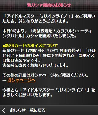 밀리마스 공지「新ガシャ開始のお知らせ(신 가샤 개..