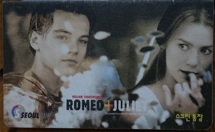 추억의 스크린통장 `로미오와 줄리엣`