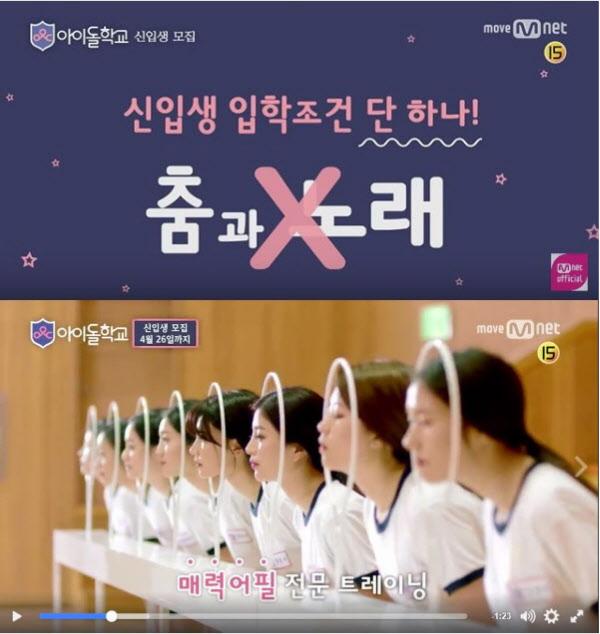아이돌 학교 - 엠넷의 또다른 그림자