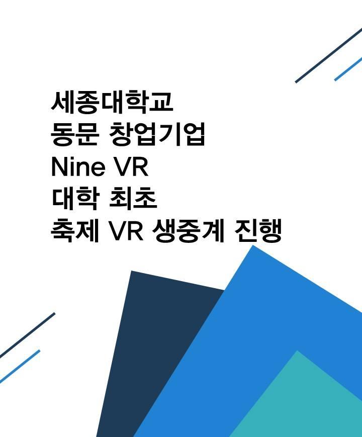 [세종대, 카드뉴스] 세종대학교 스타트업 Nine ..