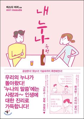 [만화] 내누나  속편 - 마스다 미리