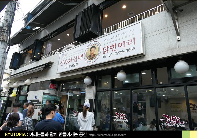 2017.7.9. 진옥화할매 닭한마리 (동대문) / 따끈한..