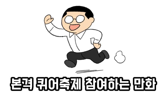 본격 퀴어축제 참여하는 만화 - 소개