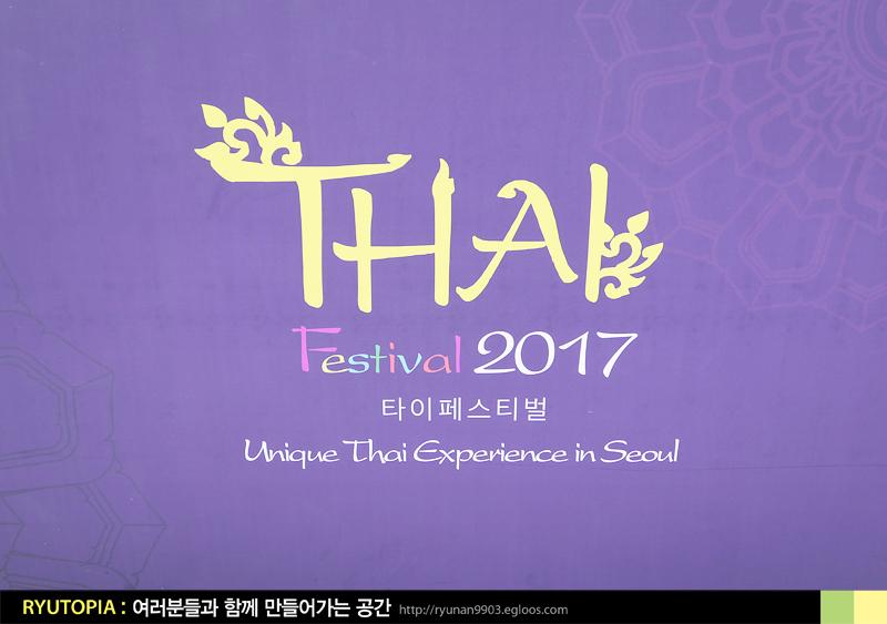 2017.7.12. 청계광장 타이 페스티벌 2017 (THAI Fest..