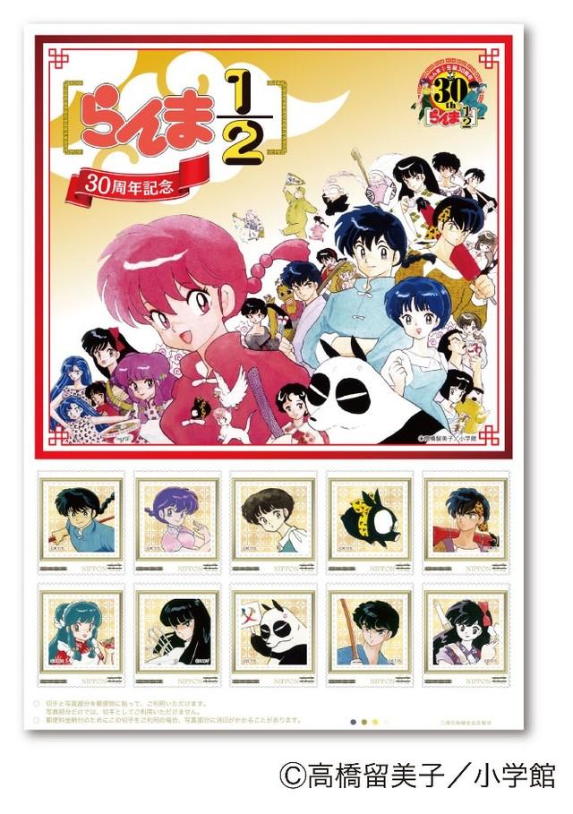 만화 '란마 1/2' 30주년 기념 우표 세트 판매 소식