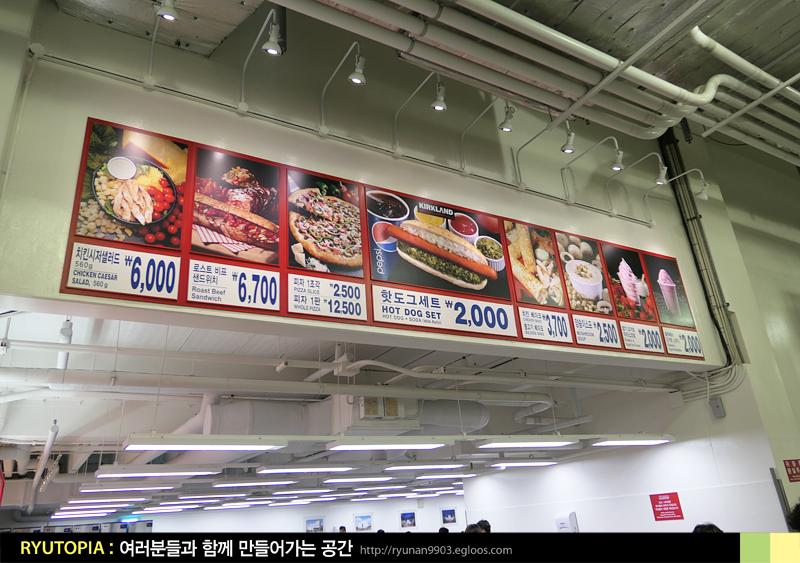2017.7.16. 코스트코 양재점 푸드코트 (양재동) /..