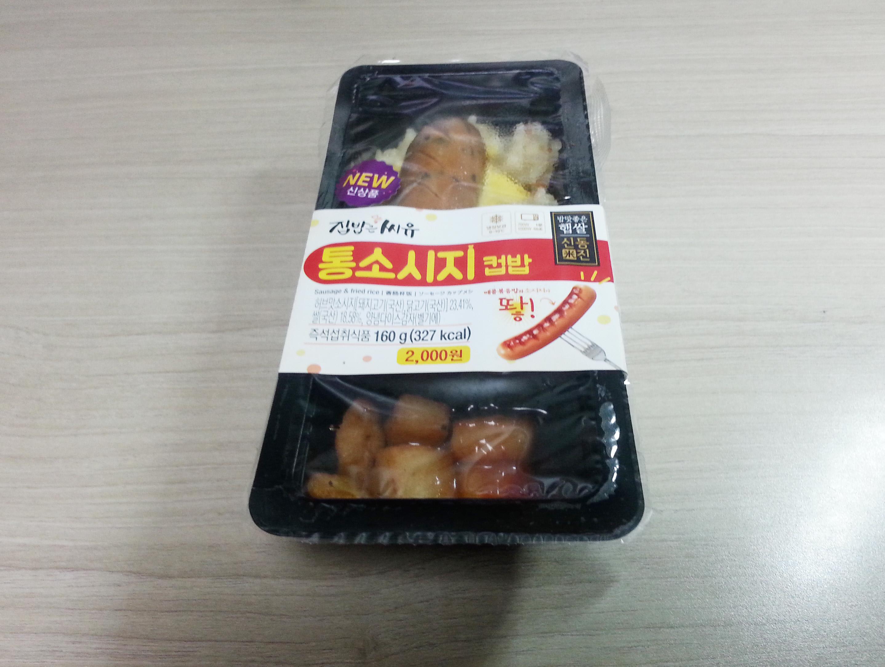 [CU] 통소시지 컵밥