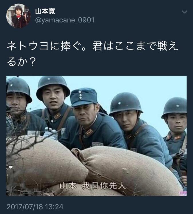 야마칸이 중국 입국금지 당했다고 그걸 자랑(?)하고..