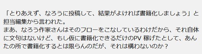 일본의 라이트노벨 작가 한분이 트위터에 올렸다가..