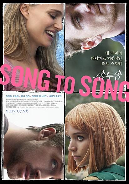 [송투송] 최악의 영화