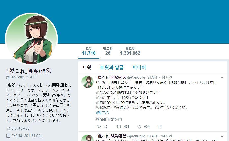 [칸코레] 공식 트위터 프로필 이미지의 비밀
