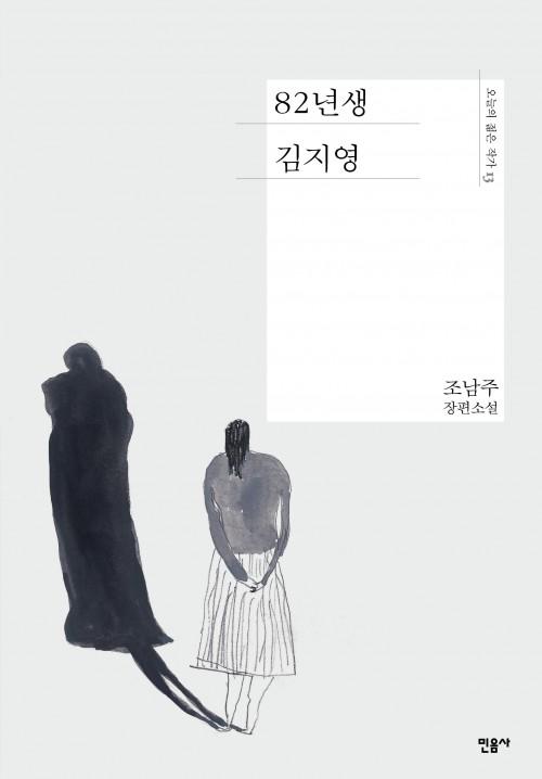 82년생 김지영, 조남주 2016