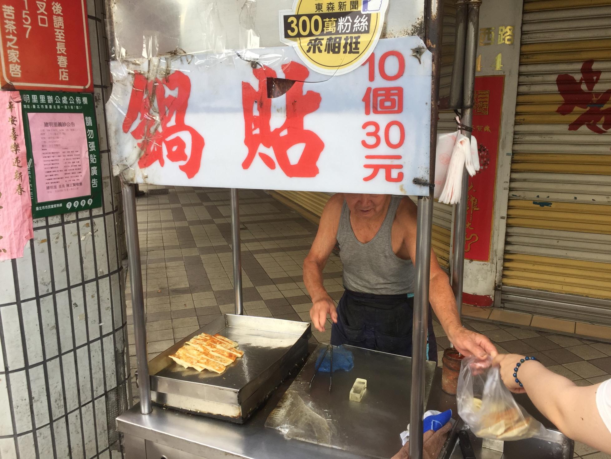 [대만먹방 2-9] 할아버지가 파는 10개 30원 군만두