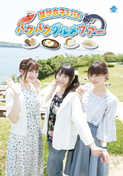 성우 타츠미 유이코씨의 단독 DVD 기획 제 4탄, 코..