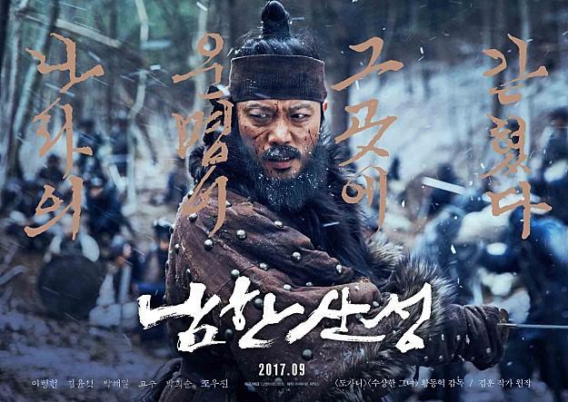 """""""남한산성"""" 캐릭터 포스터들입니다."""