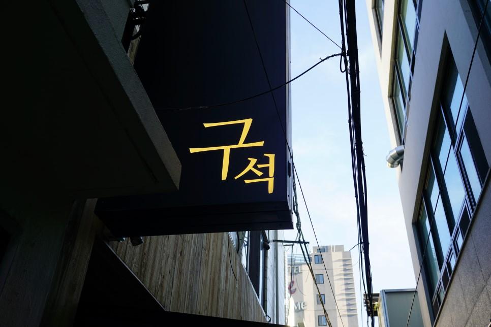 """[부산/서면] """"구석"""" - 심플하지만 맛있는 안주가 .."""