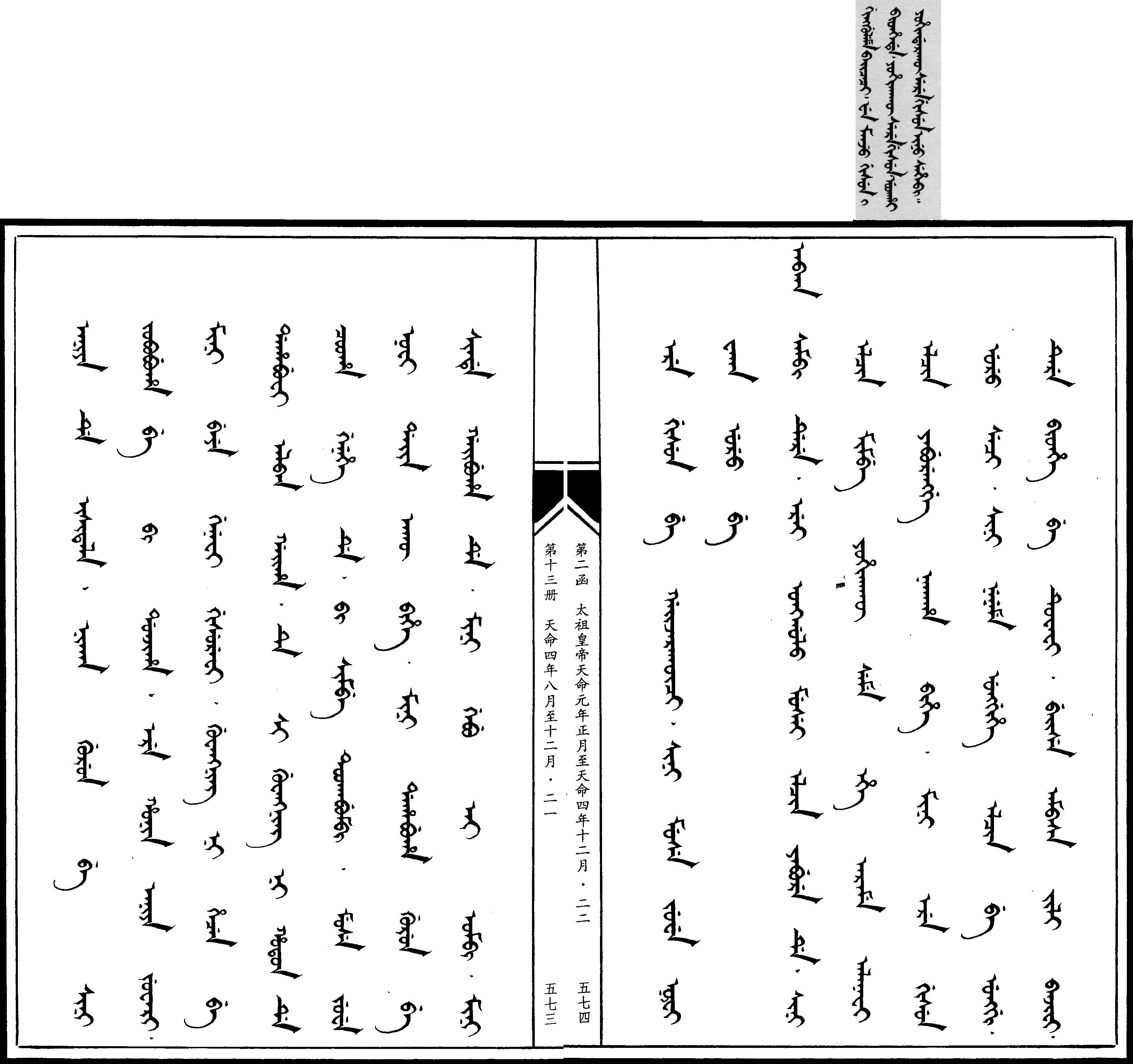만주어 만문노당 269부-자칭 칭기스칸 린단칸의 협박!