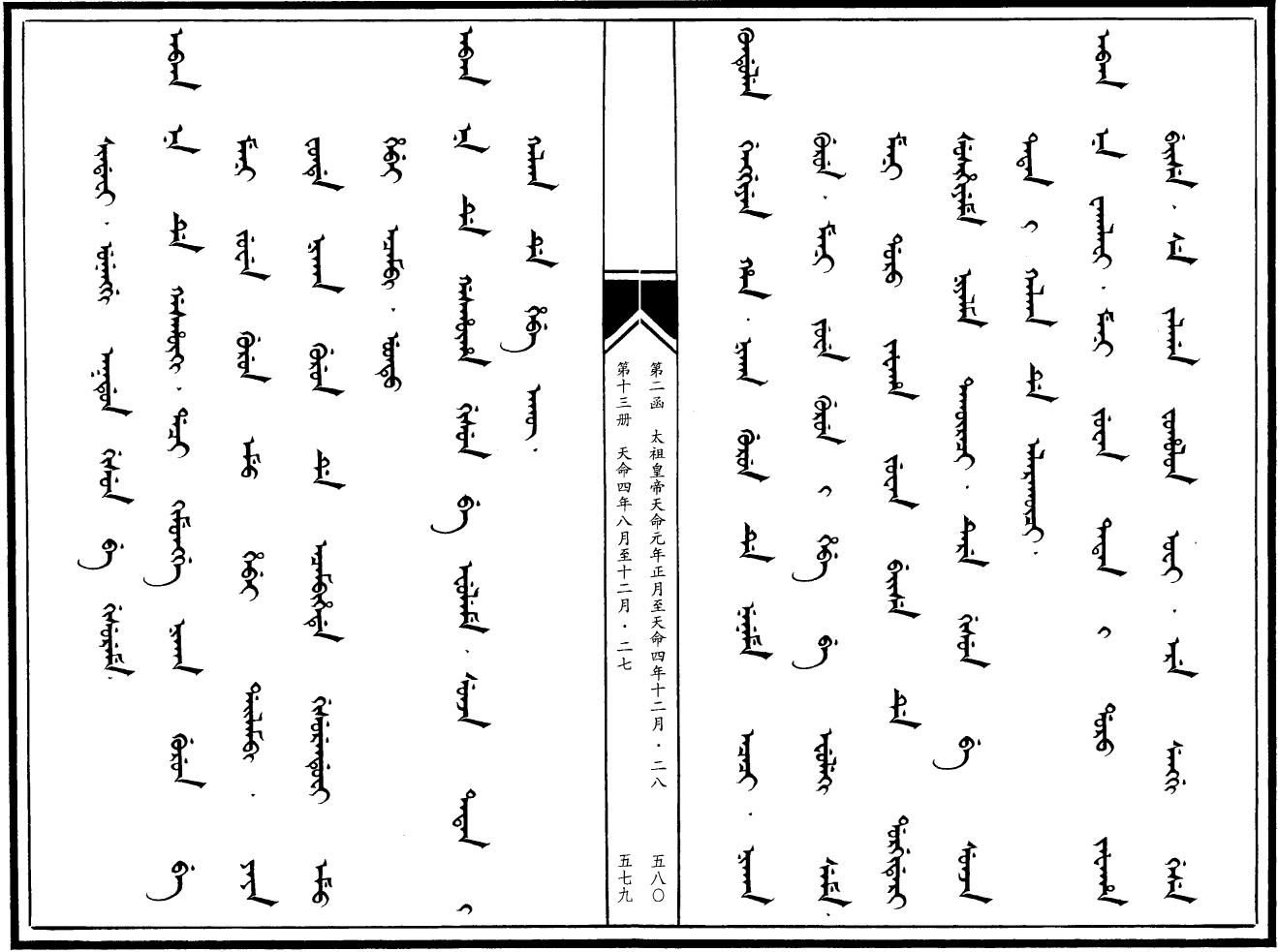 만주어 만문노당 272부-몽고여 동맹 파기는 죽음이다!