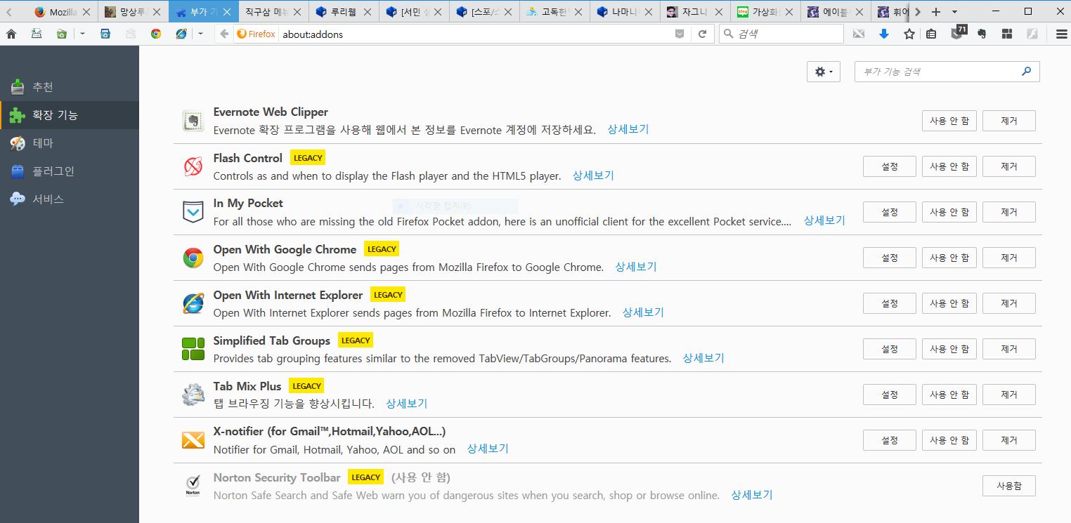 2017.08.14. 파이어폭스 최신 업데이트 근황