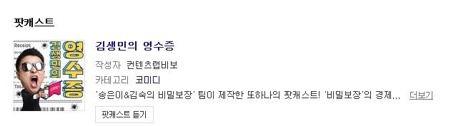 [팟캐스트] 김생민의 영수증