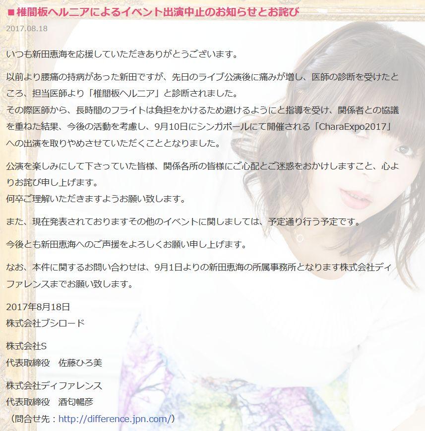 성우 닛타 에미, 추간판 탈출증으로 'CharaExpo 2017..