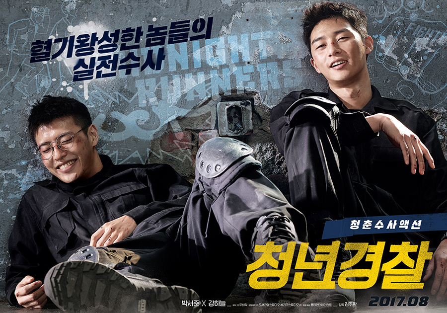 청년경찰 Midnight Runners, 2017