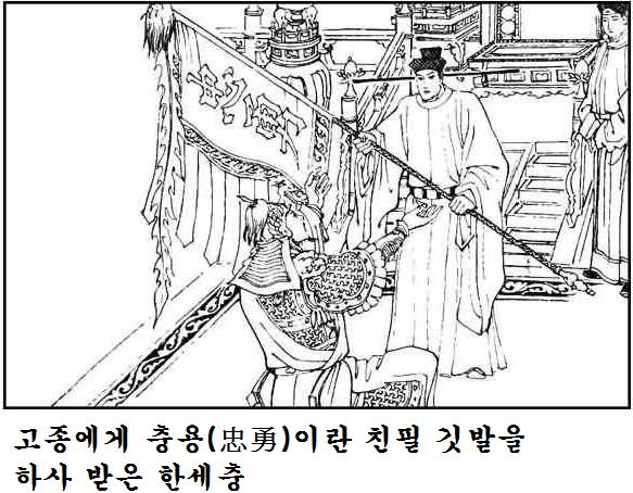 진만인적 한세충 16부-대승! 중흥의 제1 무공을 세우다!