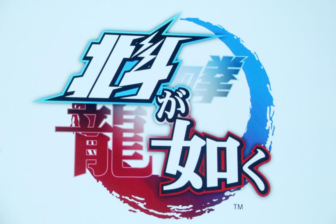 북두의 권 x 용과 같이 콜라보레이션 게임 발표