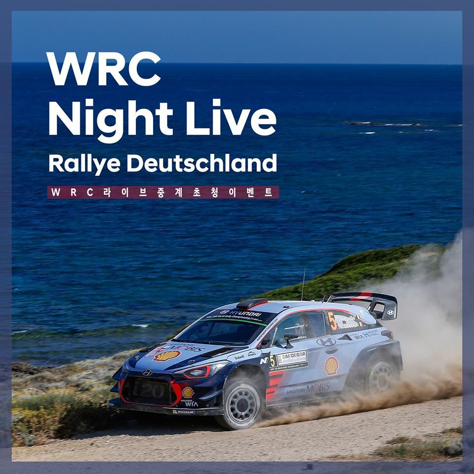 현대차 WRC Night Live 3회차 참가후기