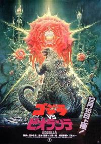 고지라 vs 비오란테 ゴジラvsビオランテ (1989)