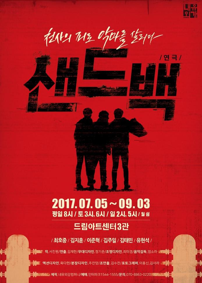 연극 [샌드백] 계속되는 반전 드라마