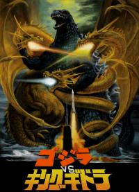 고지라 vs 킹기도라 ゴジラvsキングギドラ (1991)