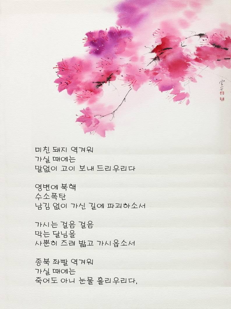 진달래꽃 2017