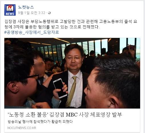 MBC와 자유한국당의 추잡한 불륜극 생중계