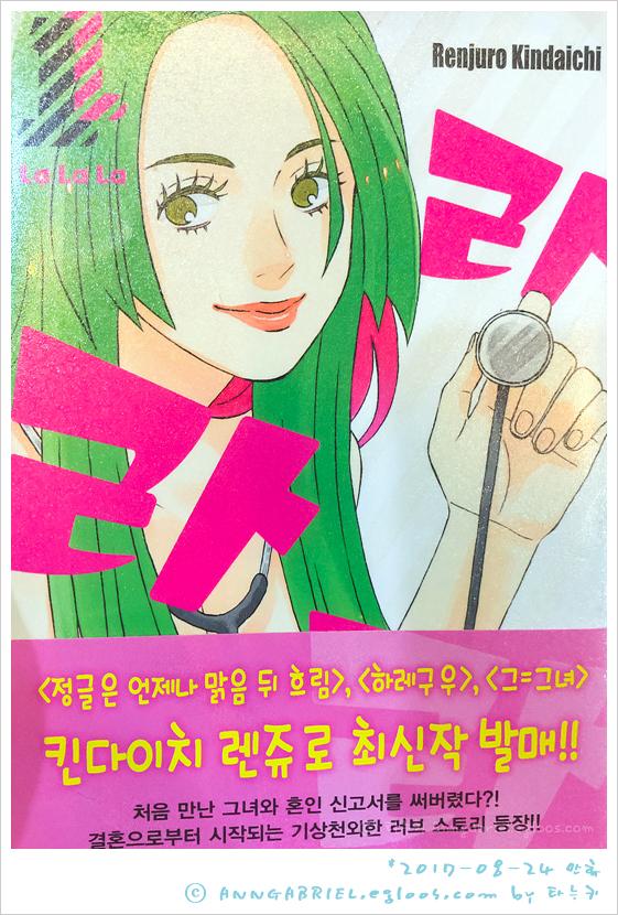[라라라] 킨다이치 렌쥬로