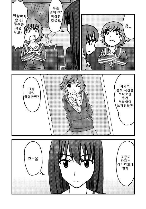 [신데]불고싶은 요시노, 미오와 린 만화