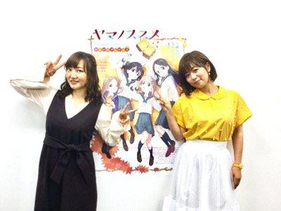 성우 이구치 유카 & 아스미 카나씨의 사진, 야마노..
