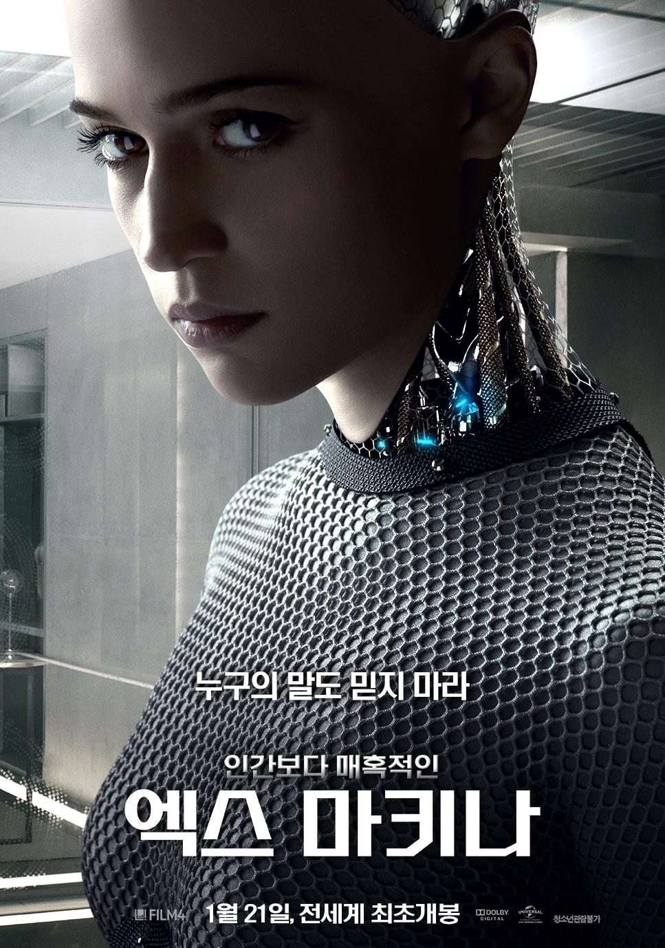 영화 엑스 마키나(Ex Machina, 2015) 리뷰
