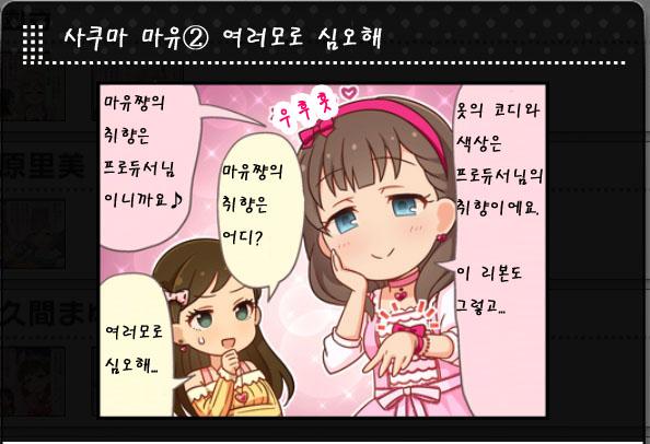 9월 1컷 - 사쿠마 마유, 호죠 카렌, 난죠 히카루,..