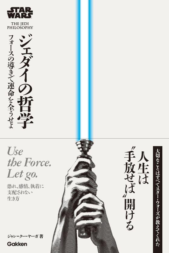 서적 '스타워즈 - 제다이의 철학' 2017년 10월 3일 발매 예정