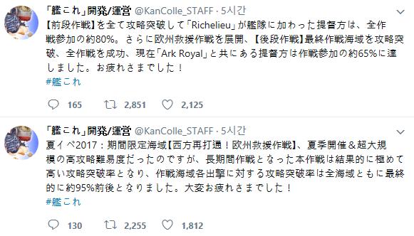 [함대컬렉션] 2017년 여름 이벤트 [서방 재타통! ..